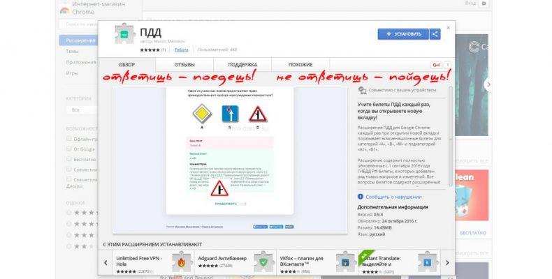 Расширение ПДД для Chrome поможет подготовиться к экзамену